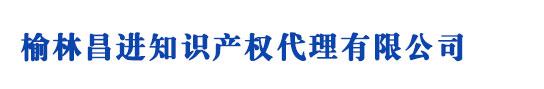 榆林商标注册_代理_申请